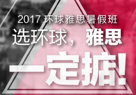 广州环球雅思暑期封闭集训式训练营