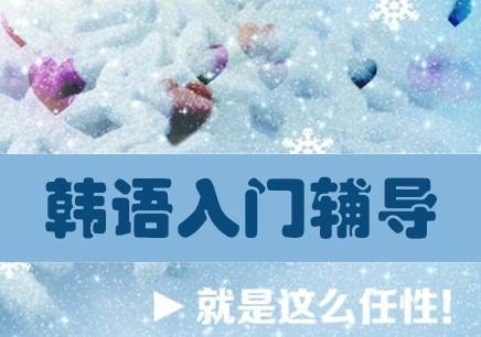 广州津桥外语韩语培训班