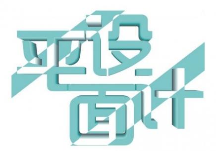 广州平面设计培训招生 广州平面设计师入门
