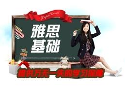 广州雅思培训集训班