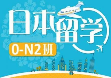 广州日本留学培训中心