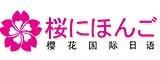 佛山樱花国际日语
