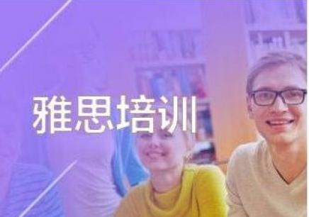 上海雅思培训机构排名