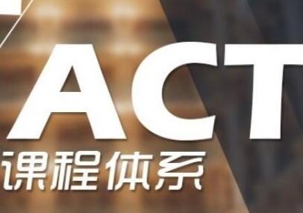 上海ACT基础班