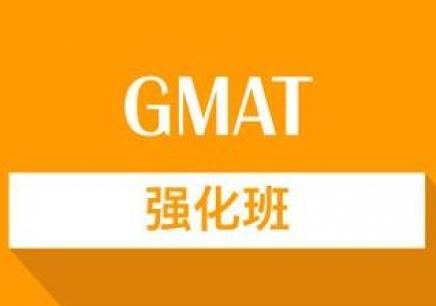 上海GMAT强化班好不好