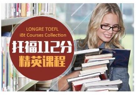 上海新托福培训辅导多少钱