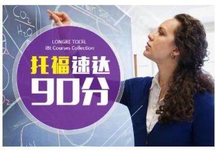 上海托福听力培训机构