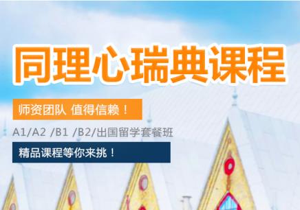 上海中级德语培训地址
