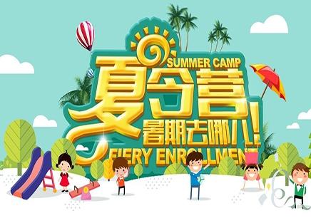 广州青少年夏令营活动