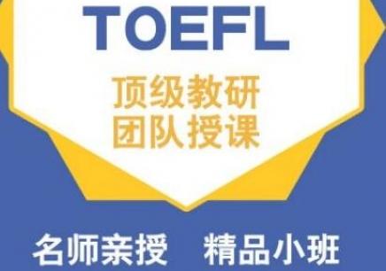 上海托福课程业余辅导班