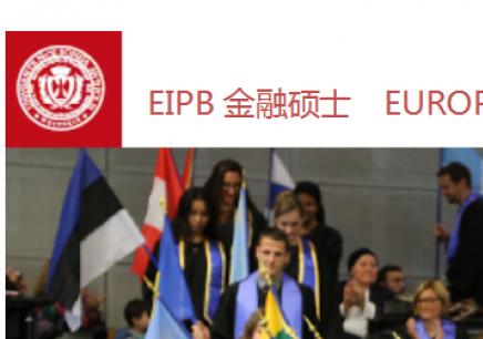 eipb金融碩士