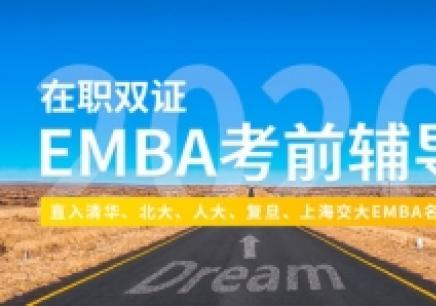 國家承認學歷學位EMBA課程