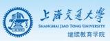 上海交大继续教育学院