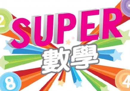 广州小学数学辅导班