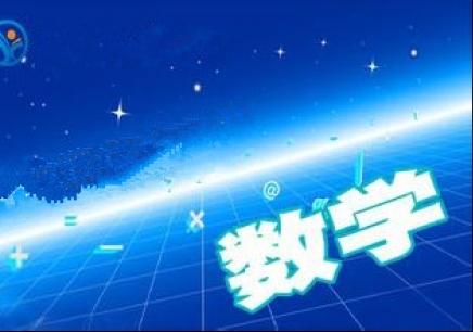 广州数学课外辅导班