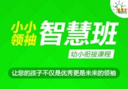 上海童学汇小小领袖班_上海童学汇