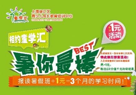 上海学前班幼儿英语