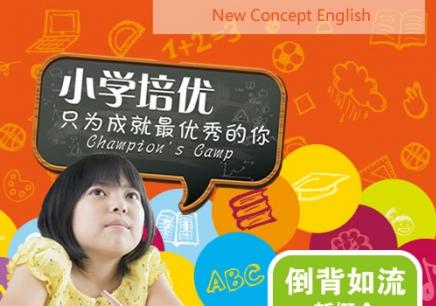 新概念英语倒背如流强化班
