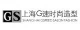 上海G速时尚造型