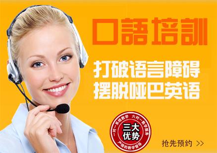 深圳英语口语兴趣班