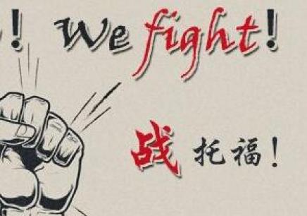 深圳哪里有托福培训