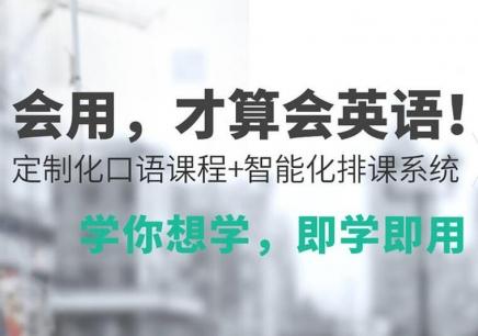 深圳实用口语英语口语培训