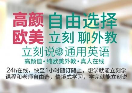 深圳海外英语考试培训