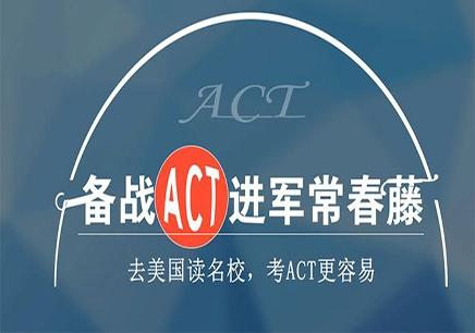 深圳ACT考试辅导班