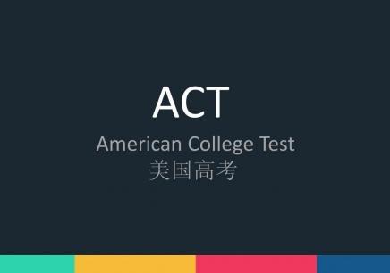 深圳act培训班哪个好