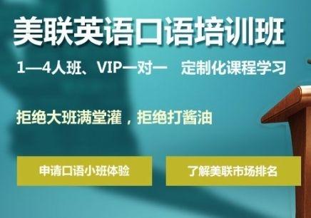 深圳英语口语辅导学院