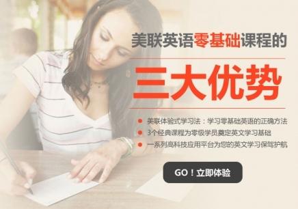 深圳零基础英语口语培训