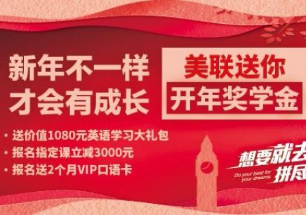 深圳美联英语春季促销活动