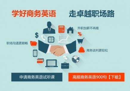 深圳学习企业商务英语
