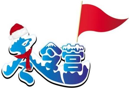 北京国际青少年集训报名