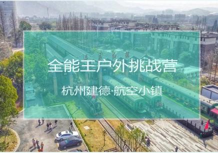 杭州户外挑战夏令营