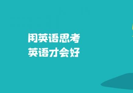 广州少儿英语培训 > 越秀少儿英语培训课程   ¥ 详询 市场价:¥15600