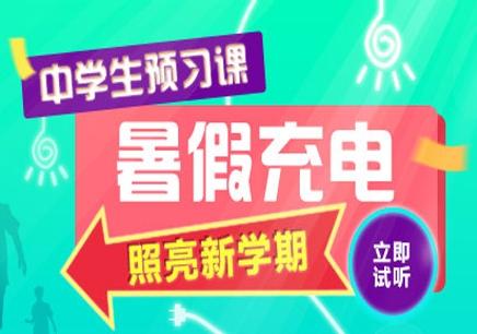 上海高中数学辅导培训