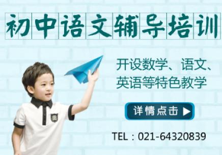 上海初中数学培训机构排名