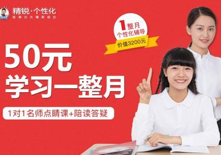 上海50元导流课程