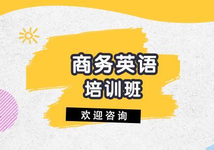 上海商务英语培训课程哪个好