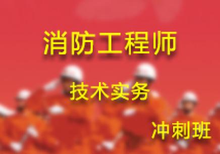 2018一级消防考前辅导招生培训