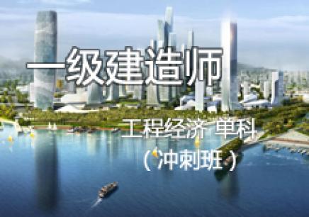 2018一级建造师考前辅导招生培训 杭州