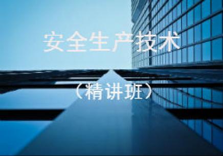 2018注册安全工程师考前辅导 杭州