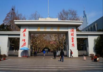 南京成人高考报名费用多少