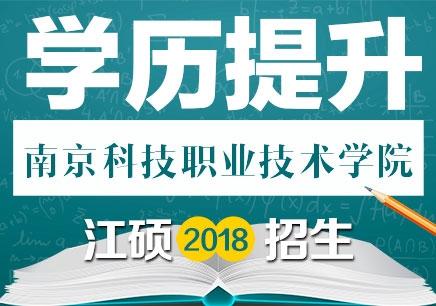 南京科技职业技术大学成考培训