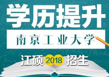 江硕教育南京工业大学成考培训