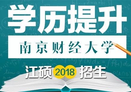 江硕教育南京财经大学成考培训