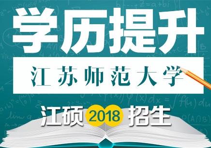 江硕教育江苏师范大学成考培训