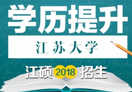 南京江硕教育江苏大学成考培训