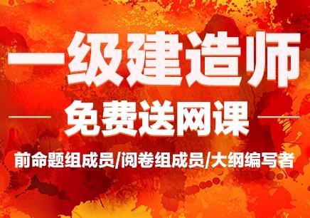南京一级建造师考试报名条件